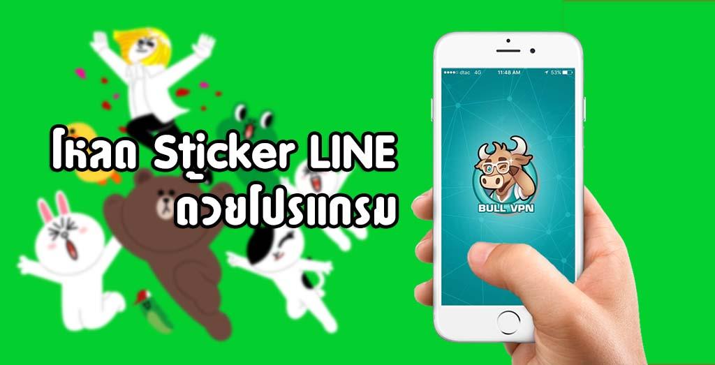 โหลดสติกเกอร์ LINE น่ารักๆ ฟรี ผ่าน BullVPN ได้ง่ายๆ
