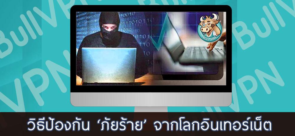 วิธีป้องกันภัยร้าย จากโลกอินเทอร์เน็ต
