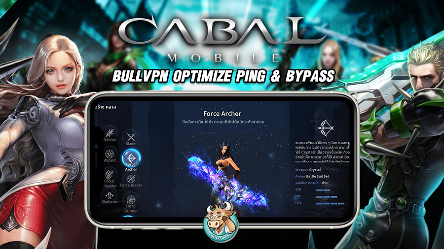 เล่น Cabal M  อย่างไร ให้ไม่แลค ไม่ปิง มุดเกมเล่นได้