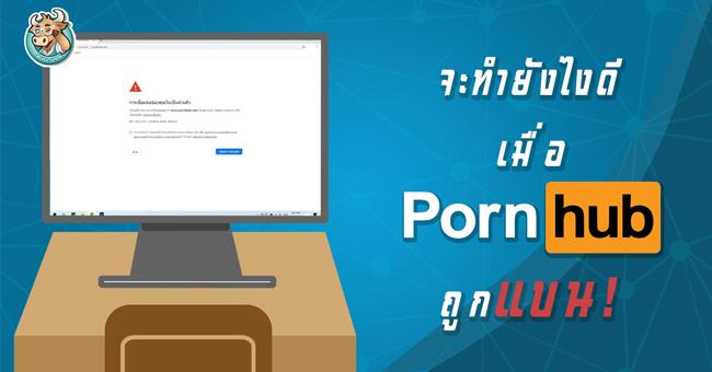 จะทำยังไงเมื่อ Pornhub ถูกแบน!