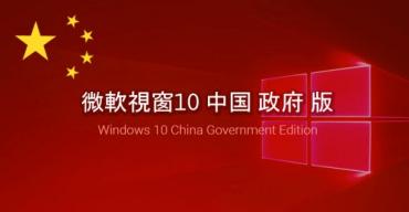 Microsoft เตรียมออก Windows 10 เวอร์ชันสุดพิเศษ สำหรับรัฐบาลจีนโดยเฉพาะ