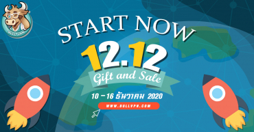 Start now! Promotion 12.12 Gift & Sale