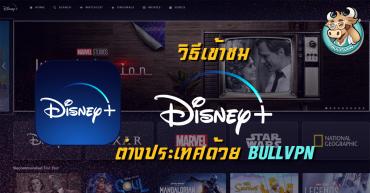 เตรียมตัวพบกับ Disney+ ในประเทศไทย 2021 นี้