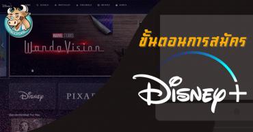 วิธีสมัคร Disney + ดูหนังใหม่ก่อนใคร