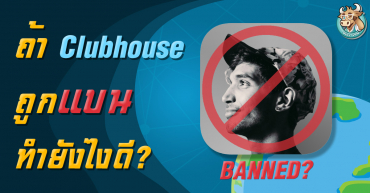 ถ้า Clubhouse ถูกแบน! ทำยังไงดี?