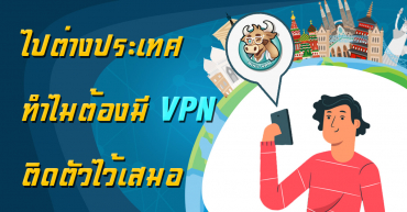 Why you need a VPN always with you?