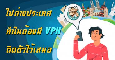 ไปต่างประเทศ ทำไมต้องมี VPN ติดตัวไว้เสมอ