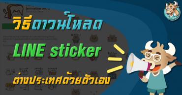 วิธีดาวน์โหลด LINE sticker ต่างประเทศด้วยตัวเอง