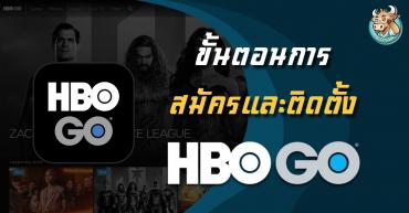 ขั้นตอนการสมัคร HBO สตรีมมิ่งระดับโลก
