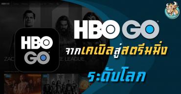 HBO GO จากช่องเคเบิลสู่สตรีมมิ่งระดับโลก