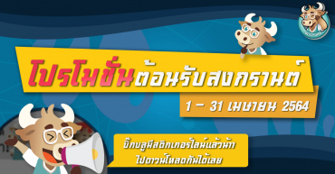 Promotion Songkran's day. Buy 1 Get 2!