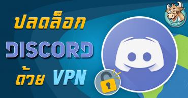 ปลดบล็อก Discord ในต่างประเทศด้วย VPN