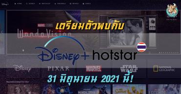 พบกับ Disney Plus Hotstar ในไทย สิ้นเดือนมิ.ย.นี้!