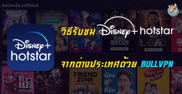 อยู่ต่างประเทศ อยากดู Disney+ Hotstar ทำยังไงดี?