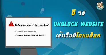 5 วิธี unblock web เข้าเว็บที่โดนบล็อก